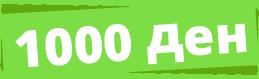 1000 денари
